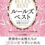 本de国際恋愛『ルールズ』の正しい使い方!外国人とデートの約束?