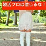 【毒舌】間違いだらけの『婚活ファッション』モテ服コーディネーター(怒)