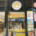 オークランド(ニュージーランド )日本のシュークリーム「ビアードパパ」