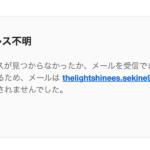 【問合せ】Mariko!メアドが使えないよ?メール下さい!
