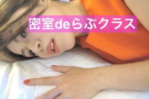 【生徒限定】07/11-9/11『密室deらぶクラス』@らぶ先生お家in新宿